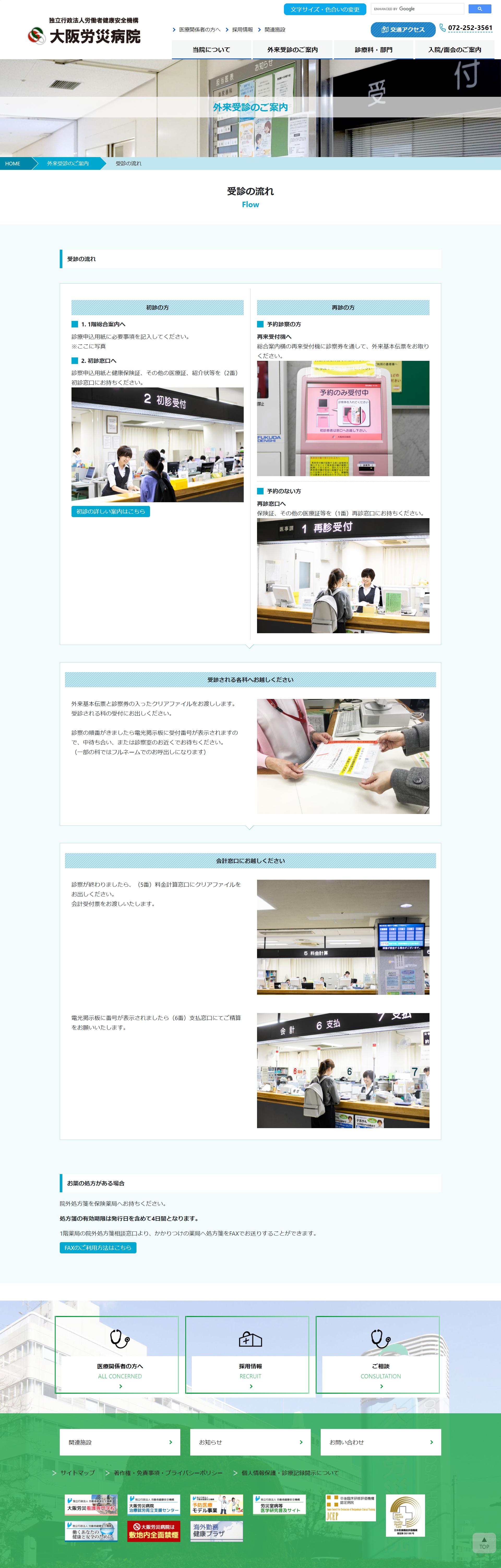 2020年2月作成「大阪労災病院」病院サイト_サブ画像