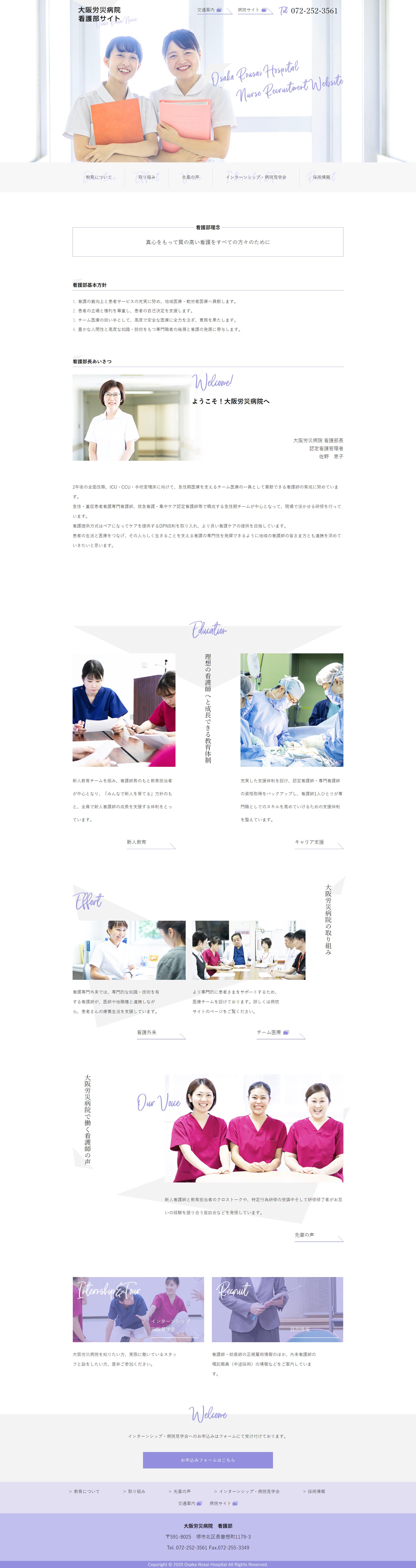 大阪労災病院看護部サイト