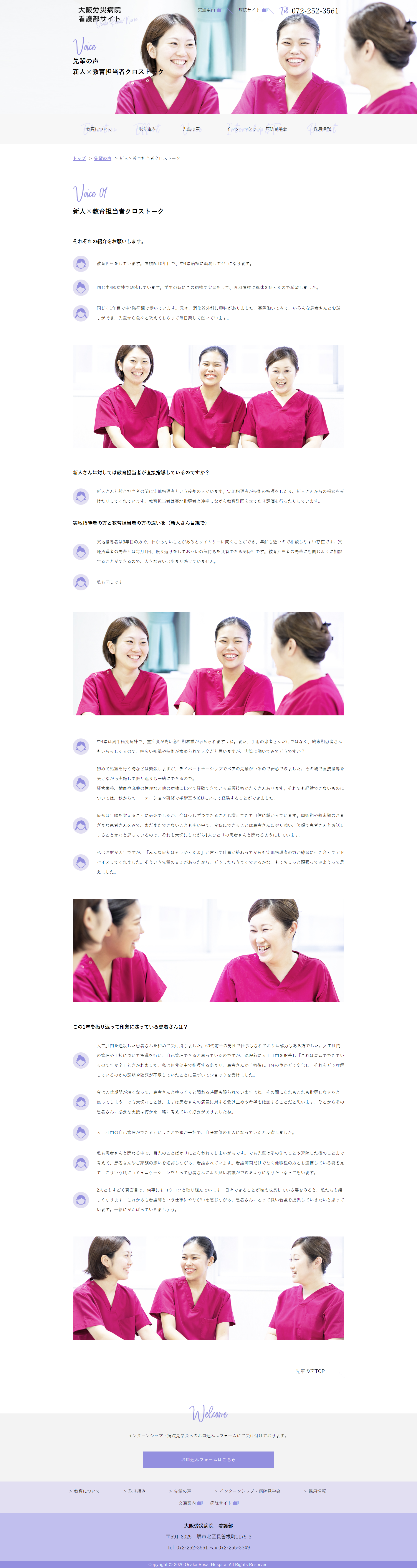 2020年2月作成「大阪労災病院」看護部サイト_サブ画像