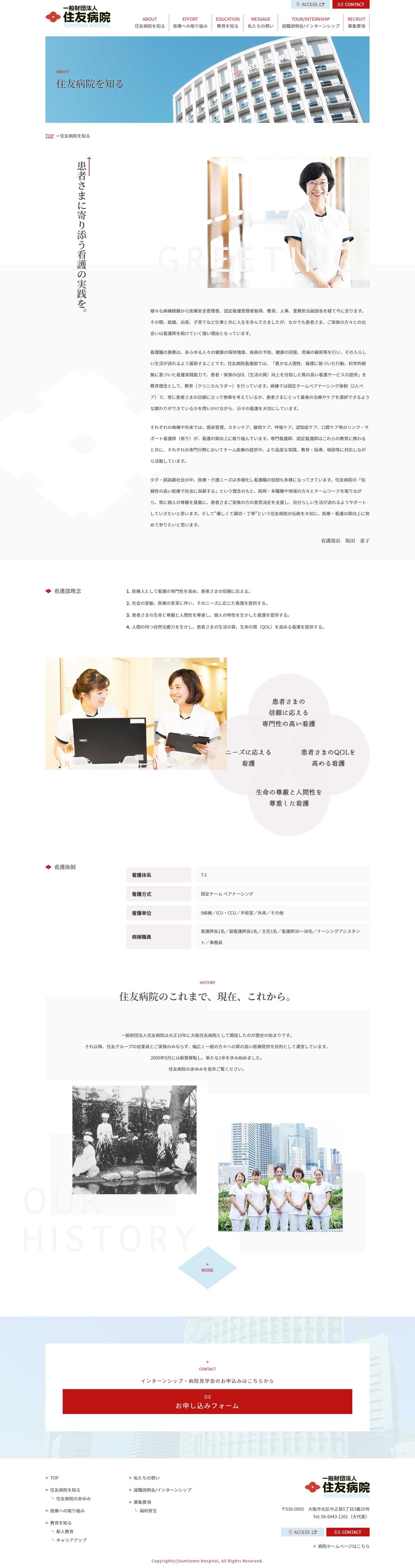 2019年12月作成「住友病院」看護部サイト_サブ画像