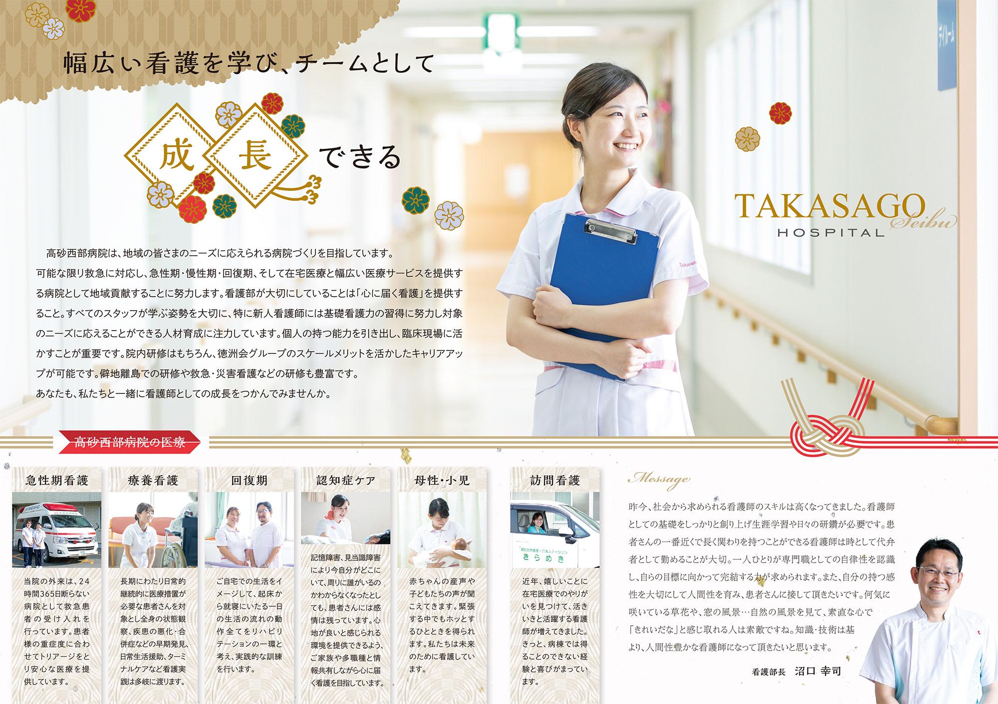 2020年12月作成「高砂西部病院」看護部パンフレット_サブ画像
