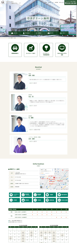 2021年4月作成「緑和会 グリーン歯科グループ」歯科医院サイト_サブ画像